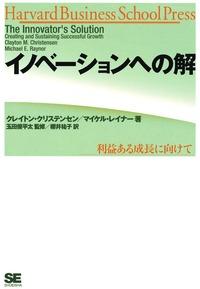 イノベーションへの解-電子書籍