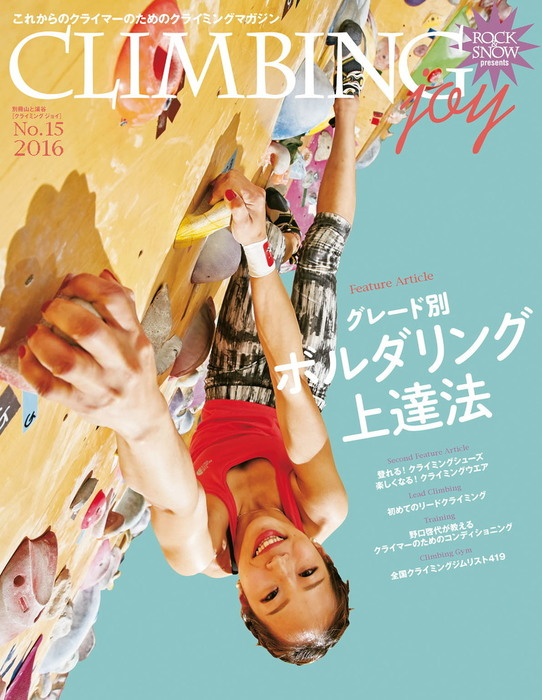 CLIMBING joy (クライミングジョイ) No.15 2016拡大写真