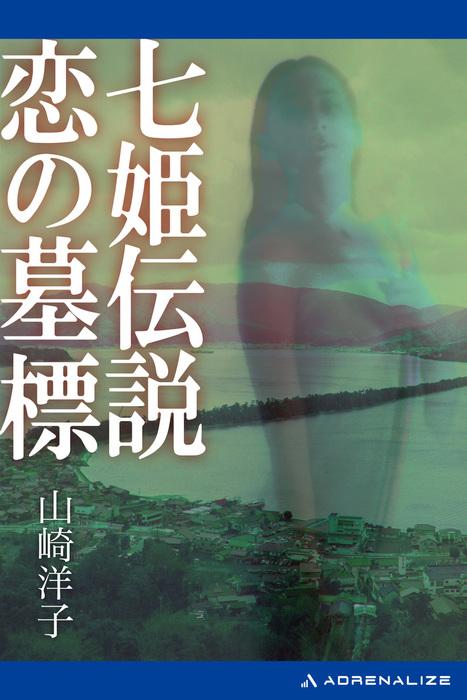 七姫伝説 恋の墓標拡大写真