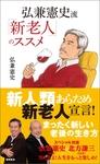弘兼憲史流 「新老人」のススメ-電子書籍