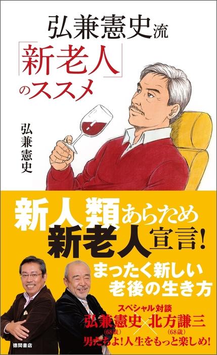 弘兼憲史流 「新老人」のススメ拡大写真