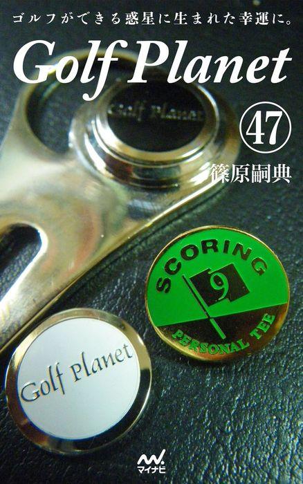 ゴルフプラネット 第47巻 ~スコアが良くなるゴルフを見つけよう~拡大写真