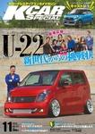KCARスペシャル 2015年11月号-電子書籍