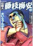 仕掛人 藤枝梅安 32巻-電子書籍