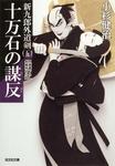 十万石の謀反~新九郎外道剣(五)~-電子書籍