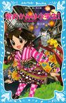 若おかみは小学生!(16) 花の湯温泉ストーリー-電子書籍