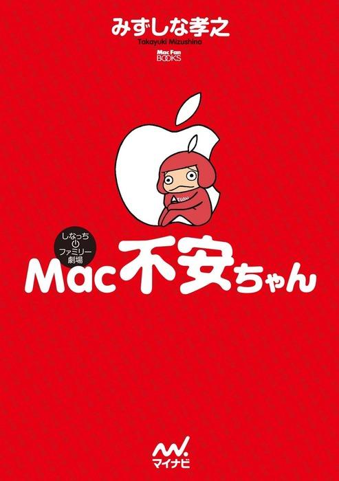 Mac不安ちゃん拡大写真