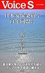 日米安保条約を百年同盟に 【Voice S】-電子書籍