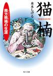 猫楠 南方熊楠の生涯-電子書籍