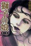 獅子の娘1-電子書籍