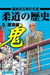 柔道の歴史 嘉納治五郎の生涯 5 ~躍進編~-電子書籍
