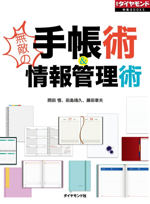 無敵の手帳術&情報管理術拡大写真