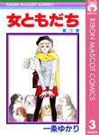 女ともだち 3-電子書籍