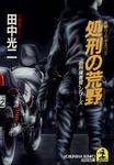 処刑の荒野-電子書籍