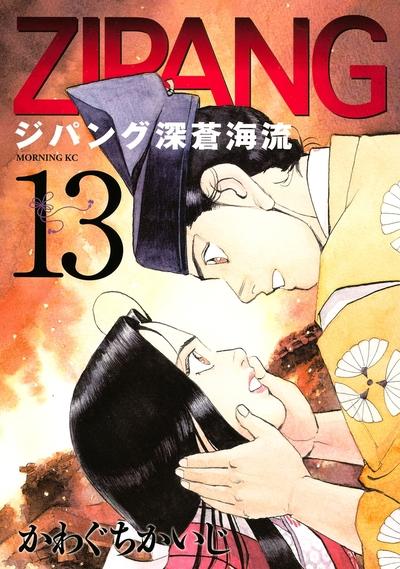 ジパング 深蒼海流(13)-電子書籍