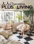 大人のpremium PLUS1LIVING Vol.3-電子書籍