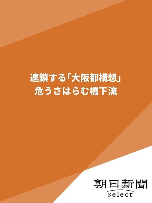 連鎖する「大阪都構想」 危うさはらむ橋下流拡大写真