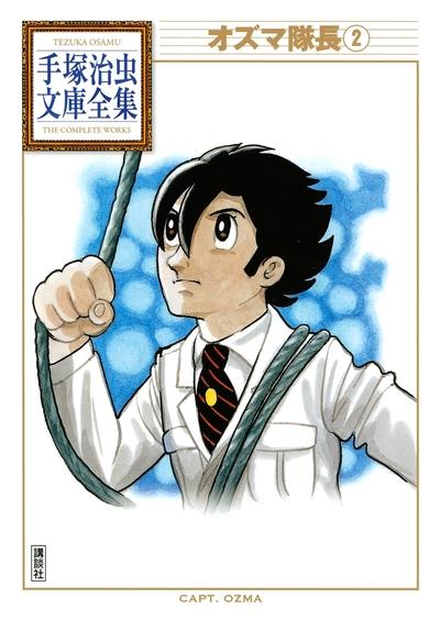 オズマ隊長 手塚治虫文庫全集(2)-電子書籍