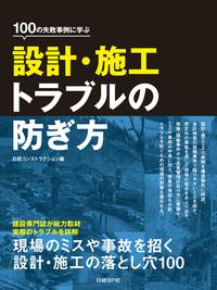 100の失敗事例に学ぶ設計・施工トラブルの防ぎ方-電子書籍