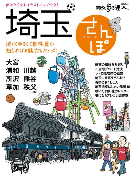 埼玉さんぽ-電子書籍-拡大画像