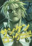 SUN-KEN ROCK / 4-電子書籍