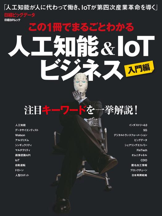 この1冊でまるごとわかる 人工知能&IoTビジネス拡大写真