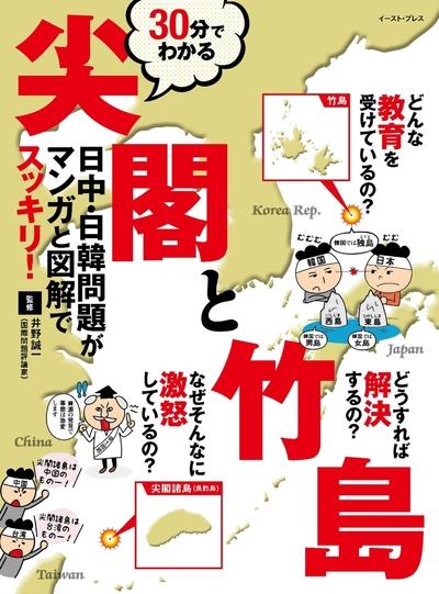 30分でわかる尖閣と竹島-電子書籍