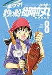 激ウマ!釣り船御前丸 8巻-電子書籍