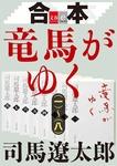 合本 竜馬がゆく(一)~(八)【文春e-Books】-電子書籍
