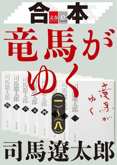 合本 竜馬がゆく(一)~(八)【文春e-Books】拡大写真