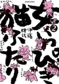 女いっぴき猫ふたり / 2