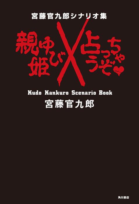 宮藤官九郎シナリオ集 おやゆび姫/占っちゃうぞ-電子書籍-拡大画像