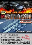 続 戦国自衛隊 5巻-電子書籍