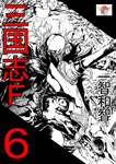 三国志F 6巻-電子書籍