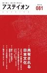 アステイオン(81)【特集】共有される日本文化-電子書籍