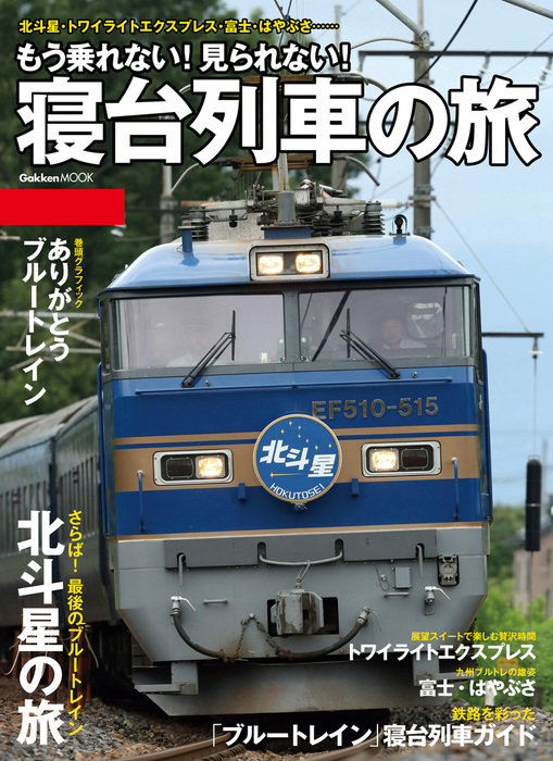 もう乗れない!見られない!寝台列車の旅-電子書籍-拡大画像