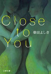 Close to You拡大写真