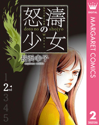 怒濤(どとう)の少女 2-電子書籍