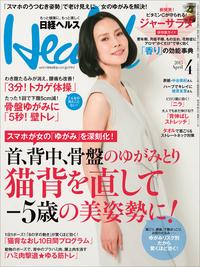 日経ヘルス 2015年 04月号 [雑誌]