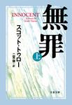 無罪 INNOCENT(上)-電子書籍