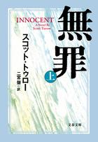 「無罪 INNOCENT(文春文庫)」シリーズ