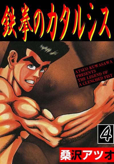 鉄拳のカタルシス 4-電子書籍
