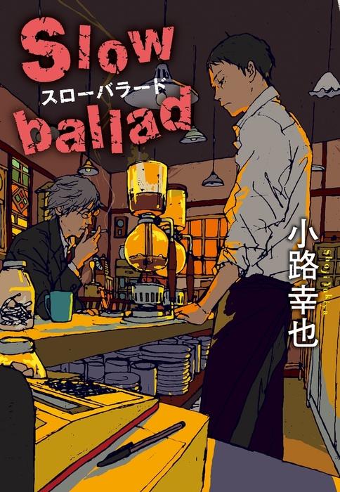 スローバラード Slow ballad-電子書籍-拡大画像