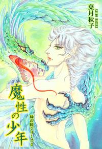 緑の瞳シリーズ3:魔性の少年