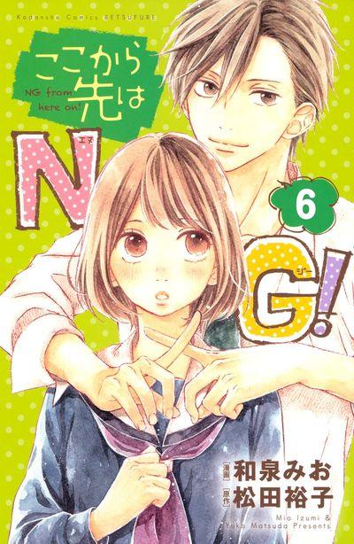 ここから先はNG! 分冊版(6)-電子書籍