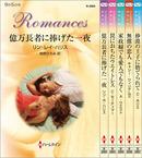 ハーレクイン・ロマンスセット 5-電子書籍