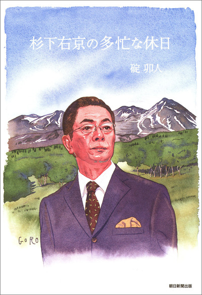杉下右京の多忙な休日-電子書籍