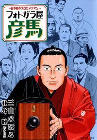 フォトガラ屋彦馬~日本初のカプロメラマン~ 2