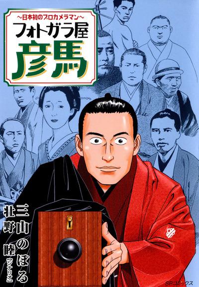 フォトガラ屋彦馬~日本初のカプロメラマン~ 2-電子書籍
