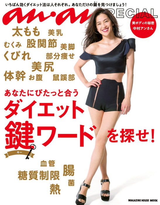 anan SPECIAL あなたにぴたっと合うダイエット鍵ワードを探せ!-電子書籍-拡大画像